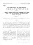 가스 스프링 Elevation 동작 마찰력 보상 연구 - 가스 씰 조임 기술 연구 및 최적화된 피스톤 구조 개발 (A Study on Elevation Motion Friction Compensation in Gas..