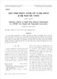 고분자 전해질 연료전지 사다리꼴 단면 가스채널 내에서의 물 배출 특성에 대한 수치해석 (Numerical Analysis of Liquid Water Removal Characteristics in a PEMFC G..