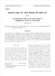 평판에서의 충돌 자유 수분류 열전달에 관한 실험적 연구 (An Experimental Study on the Heat Transfer of Impinging Free Water Jet on Flat Plate)