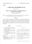 1-Cp법을 이용한 선형최적화개발에 대한 연구 (Study for the Development of an Optimum Hull Form using One Minus Prismatic)