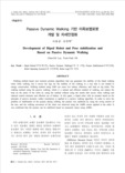 Passive Dynamic Walking 기반 이족보행로봇 개발 및 자세안정화 (Development of Biped Robot and Pose stabilization and Based on Passive Dyn..
