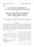 가스 스프링 Elevation 동작 마찰력 보상 연구 - 가스 씰 조임 기술 연구 및 피스톤 로드의 부피 보상 장치 (A Study on the Elevation Motion Friction Compensation ..