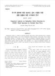주기적 열파에 의한 SM45C 금속 시험편 이면 결함 검출에 대한 수치해석 연구 (Numerical Analysis on Subsurface Defect Detection in SM45C Metal Specimen ..