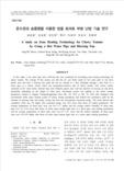 온수관과 송풍팬을 이용한 방울 토마토 부분 난방 기술 연구 (A study on Zone Heating Technology for Cherry Tomato by Using a Hot Water Pipe and Blo..