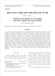 램프와 안정기가 결합된 8파장 이중화 램프에 관한 연구개발 (Research and Development on 8-Wavelengths Dual-Lamp Combined with Lamp and Ballast)