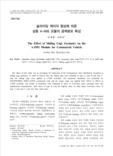슬라이딩 케이지 형상에 따른 상용 A-IMS 모듈의 응력분포 특성 (The Effect of Sliding Cage Geometry on the A-IMS Module for Commercial Vehicle)