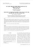 유리 섬유와 뒤틀림 방지 밴드를 이용한 하수관거의 강도 및 뒤틀림 개선 방안 연구 (Improvement of strength and prevention of twist strain in sewer pipe usin..