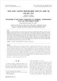 천리안 위성의 기상센서와 해양센서를 활용한 지표면 온도 상세화 기법 (Downscaling of Land Surface Temperature by Combining Communication, Ocean and Met..