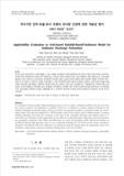 격자기반 강우-유출-유사 모형의 유사량 산정에 관한 적용성 평가 (Applicability Evaluation to Grid-based Rainfall-Runoff-Sediment Model for Sediment ..