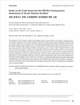 Study on the Code System for the Off-Site Consequences Assessment of Severe Nuclear Accident (원전 중대사고 연계 소외결말해석 전산체계에 대한..