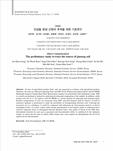 인삼밭 토양 근원지 추적을 위한 기초연구 (The Preliminary study to trace the source of ginseng soil)