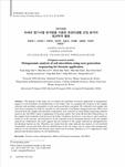 차세대 염기서열 분석법을 이용한 토양미생물 군집 분석의 법과학적 활용 (Metagenomic analysis of soil microbiota using next generation sequencing for for..