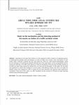 교통사고 피해자 의복에 나타나는 타이어흔의 형성 메커니즘과 탐색방법에 대한 연구 (Study on the mechanism and the detecting method of tire-marks on clothes o..