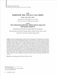 항공촬영장치를 이용한 3차원 Multi-Body 충돌해석 (Three-dimensional multi-body collision analysis using aerial photography equipment)