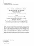 아미노산 반응시약을 이용한 충격흔 현출에 관한 연구