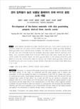 경피 침투율이 높은 보름달 물해파리 유래 바이오 융합 소재 개발 (Development of bio-fusion materials with skin penetrating property derived from Aur..