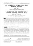 QLF-D를 활용한 국내 시판 불소 바니쉬의 재광화 효과에 대한 융합적 연구 (A Convergence Study on the Remineralizing Effect of Domestically Sold Fluori..