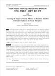 사회적 미션이 사회적기업 여성근로자의 재직의도에 미치는 조절효과 : 융합적 접근 모색 (Assessing the Impact of Social Mission on Retention Intention of Female..
