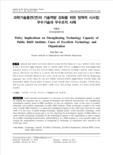과학기술출연(연)의 기술역량 강화를 위한 정책적 시사점 : 우수기술과 우수조직 사례 (Policy Implications on Strengthening Technology Capacity of Public R&D I..