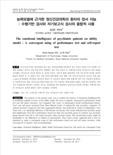 능력모델에 근거한 정신건강의학과 환자의 정서 지능 : 수행기반 검사와 자기보고식 검사의 융합적 사용 (The emotional intelligence of psychiatric patients on ability m..