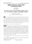 재활병원 작업치료사의 근골격계 증상과 직무스트레스와의 관련성 (The relations between the Musculoskeletal Symptoms and Job Stress of Occupational The..