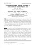 간호대학생의 집단따돌림 피해 경험, 자아탄력성 및 지각된 스트레스와 대학생활 적응과의 관계 (Relationships among Bullying, Ego-Resilience, Perceived Stress, and ..