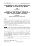 전산화단층영상장비에서 패각을 이용한 방사선 융합차폐체의 표면 방사선량 감소율과 방사선 인공물 영상 평가 (Evaluation of Surface Radiation Dose Reduction and Radiograph..