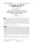 신미의 '훈민정음' 창제 관련 설화와 문화융합의 콘텐츠 방안 (A Study on the Tales related to the Creation of 'Humninjeongeum' of Sinmi and the Way..