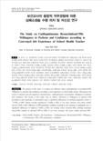 보건교사의 융합적 직무경험에 따른 심폐소생술 수행 의지 및 자신감 연구 (The Study on Cardiopulmonary Resuscitation(CPR) Willingness to Perform and Conf..