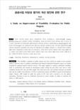 공공사업 타당성 평가의 개선 방안에 관한 연구 (A Study on Improvement of Feasibility Evaluation for Public Projects)