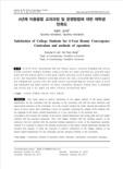 4년제 미용융합 교과과정 및 운영방법에 대한 재학생 만족도 (Satisfaction of College Students for 4-Year Beauty Convergence Curriculum and methods ..