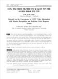 CCTV 영상 정보와 재난재해 인식 및 실시간 위기 대응 시스템의 융합에 관한 연구 (Research on the Convergence of CCTV Video Information with Disaster Reco..