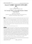Qraycam™을 활용한 구강보건교육 피드백의 융합적 효과 (The Convergent Effects of Oral Health Education Feedback Using Qraycam™)