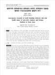 일부지역 대학생(국내 대학생과 외국인 유학생)의 칫솔질 행태와 구강건강상태의 융합적 연구 (convergence research on tooth brushing behavior and oral health statu..