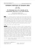 치과위생사의 코칭리더십과 조직 효과성과의 관련성 (The Relationship between the Leadership and the Organizational Effectiveness of the Dental H..