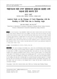 적층각도에 따른 CFRP 평판에서의 굽힘으로 발생한 크랙 파손에 관한 해석적 연구 (Analysis Study on the Damage of Crack Happening with the Bending at CFRP ..