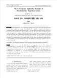 The Convergence Application Example of Non-destructive Inspection System (비파괴 검사 시스템의 융합 적용 사례)