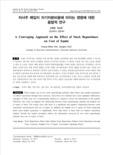 자사주 매입이 자기자본비용에 미치는 영향에 대한 융합적 연구 (A Converging Approach on the Effect of Stock Repurchases on Cost of Equity)