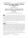 한국폴리텍대학의 기술향상 교육훈련이 직무만족도에 미치는 영향에 관한 연구 (A Study on the Influence of Technology Improvement Education and Training of K..