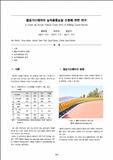 롤링가드베리어 실차충돌실험 수행에 관한 연구 (A Study on Actual Vehicle Crash Test of Rolling Guard Barrier)