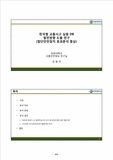 한국형 교통사고 심층 DB 발전 방향 도출 연구 (첨단안전장치 효과분석 중심)