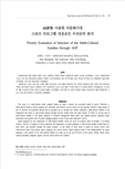 AHP를 이용한 다문화가정스포츠 프로그램 성공요인 우선순위 분석 (Priority Evaluation of Selection of the Multi-Cultural Families through AHP)