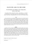유도선수의 훈련 스트레스 척도 개발 및 타당화 (The Development and Validation of the Training Stress Scale for Judo Players)