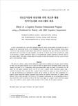 경도인지장애 대상자를 위한 워크북 활용 인지기능강화 프로그램의 효과 (Effects of a Cognitive Function Enhancement Program using a Workbook for Elderly ..