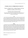 시각장애인 안마사의 근무형태별 행복지수에 관한 연구 (A Study on Happiness Index in Massage Therapists with Visual Impairment According to Their..