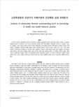 고등학생들의 건강지식 이해수준과 건강행동 실천 관계분석 (Analysis of relationship between understanding level on knowledge of health and health b..