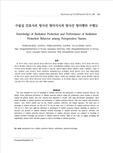 수술실 간호사의 방사선 방어지식과 방사선 방어행위 수행도 (Knowledge of Radiation Protection and Performance of Radiation Protection Behavior amon..