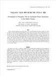 여성노인의 기능적 체력 평가를 위한 지각도구 개발 (Development of Perception Tool for Functional Fitness Assessment of the Elderly Women)