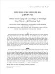 혈액암 환자의 암피로 대처에 대한 태도 : Q-방법론적 접근 (Attitudes toward Coping with Cancer Fatigue in Hematologic Cancer Patients : A Q-Meth..