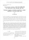 Nonconstant modulus 신호의 적응 등화를 위한 SE-MMA와 QE-MMA 알고리즘 성능 비교 (Performance Comparison of SE-MMA and QE-MMA for Adaptive Eq..